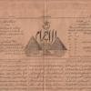 Al Ahram n° 01 parut le 5 Août 1876