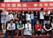 ETUDIER EN CHINE AVEC EDUC&TRAVELCONSULTING