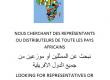 NOUS CHERCHANT DES REPRÉSENTANTS OU DISTRIBUTEURS DE TOUTE LES PAYS