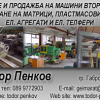 sell machines-location gabrovo bulgaria